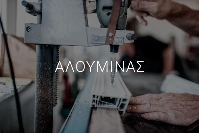 aluminas_banner