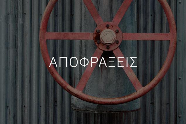 apofrakseis_banner
